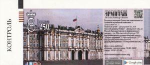 Входной билет в Государственный Эрмитаж