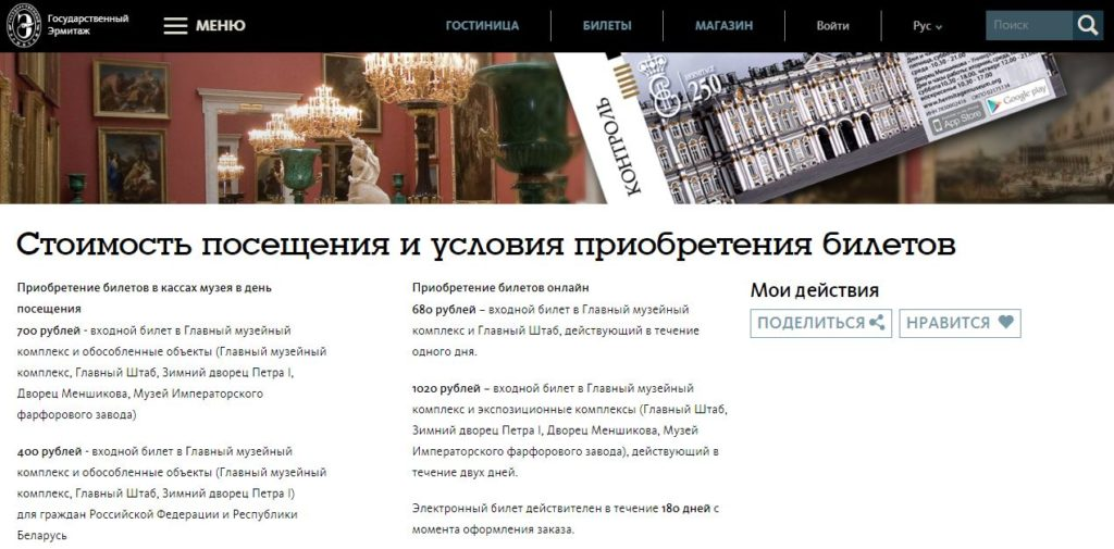 """Вкладка """"Билеты"""" на официальном сайте Эрмитажа"""