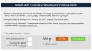 Заказ билета через официальный сайт Эрмитажа