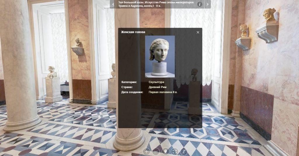 Виртуальный тур по Государственному Эрмитажу