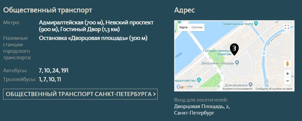 Адрес Государственного Эрмитажа и общественный транспорт