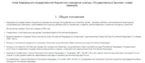 Устав Федерального государственного бюджетного учреждения культуры «Государственный Эрмитаж»