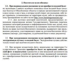 Правила для посетителей Государственного Эрмитажа