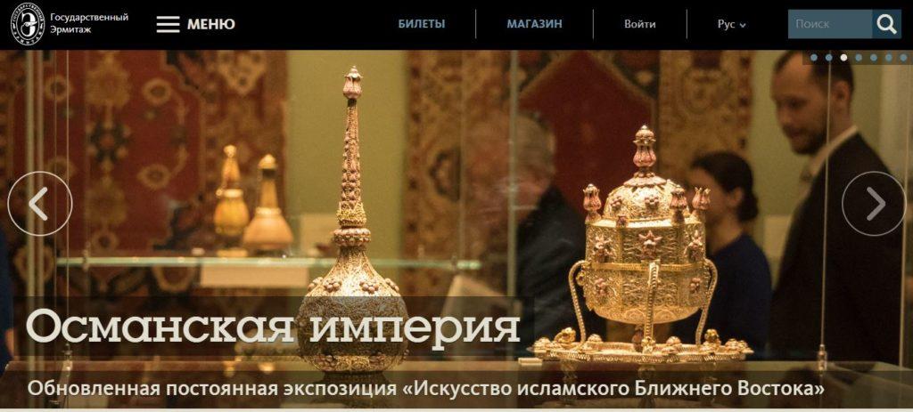 Официальный сайт Государственного Эрмитажа