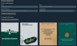 Публикации Эрмитажа на официальном сайте музея