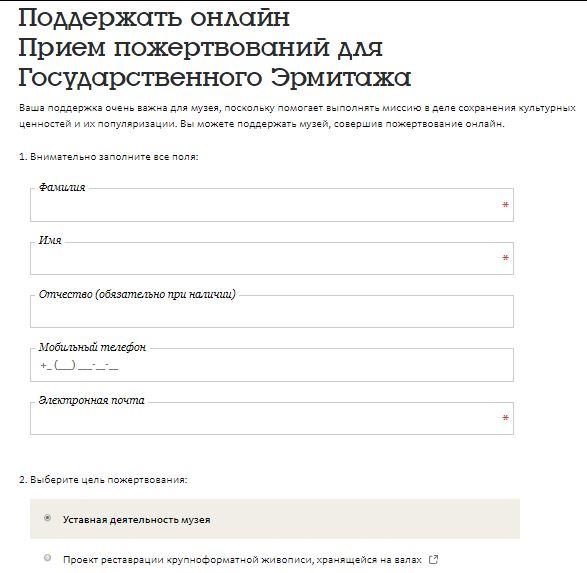 Онлайн поддержка Эрмитажа Санкт-Петербург
