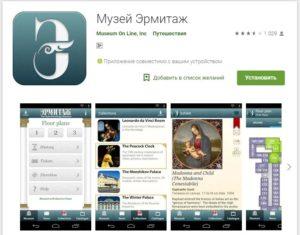 """Мобильное приложение """"Музей Эрмитаж"""""""