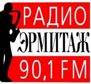Радио Эрмитаж Джазовая радиостанция Санкт-Петербурга