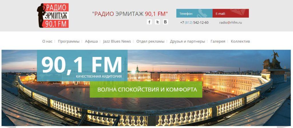 Официальный сайт радио Эрмитаж