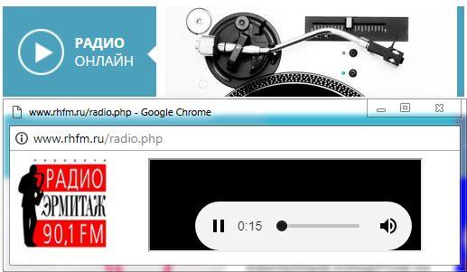 Слушать радио Эрмитаж онлайн
