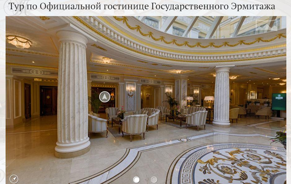 3D тур по официальной гостинице Государственного Эрмитажа