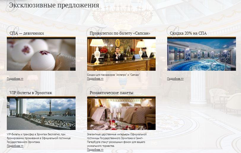 """Эксклюзивные предложения от отеля """"Эрмитаж"""" в Санкт-Петербурге"""
