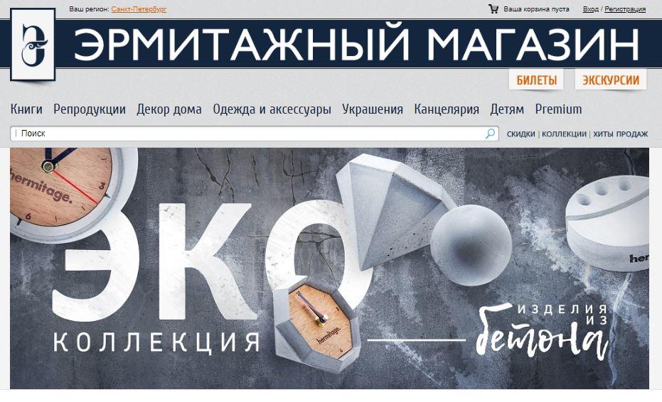 Эрмитажный магазин - интернет-магазин Эрмитажа