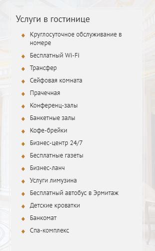 """Услуги в отеле """"Эрмитаж"""" города Санкт-Петербург"""