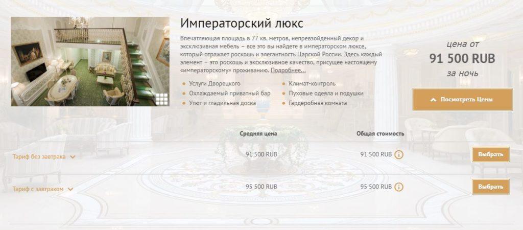 """Описание номеров отеля """"Эрмитаж"""" и цены"""